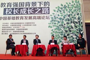 论坛一:国际化视野下的基础教育发展方向
