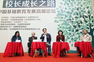 论坛二:基础教育多元化发展之路