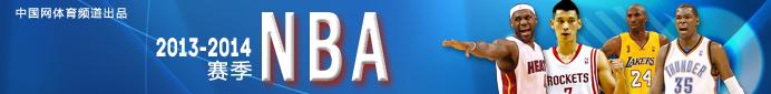 NBA2013-2014赛季