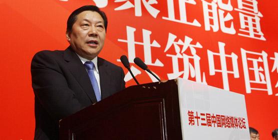 鲁炜:网聚正能量 共筑中国梦