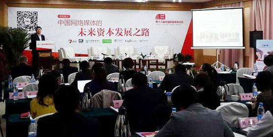 中国网络媒体的未来资本发展之路