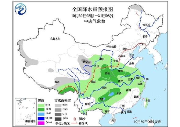 中央气象台10月30日发布 未来三天全国天气预报