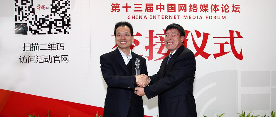 第十三届中国网络媒体论坛在郑州落下帷幕[组图]