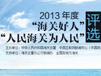 """2013年度""""海关好人""""评选"""