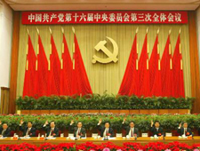 十六届三中全会:勾画中国未来走向路线图
