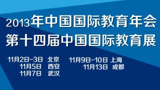 2013中国国际教育展