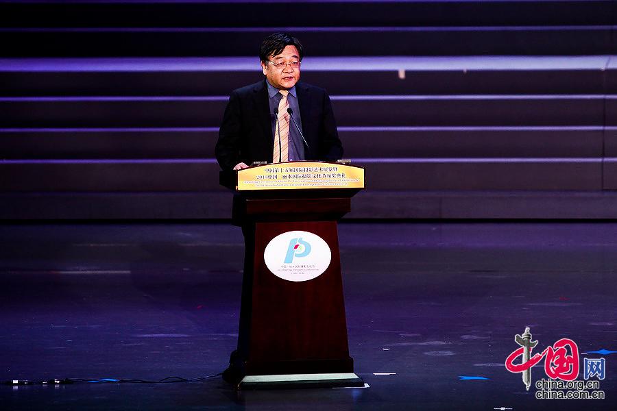中国摄影家协会分党组副书记王郑生在开幕式上讲话