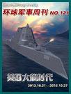 环球军事周刊第121期 美国大舰时代