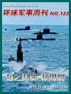 环球军事周刊(122)国之利器-核潜艇