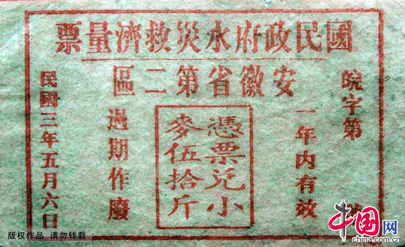 1913年国民政府水灾救济量票(安徽省第二区),凭票可以兑换小麦五十斤。中国网图片库 刘建华/摄