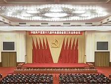 十八届三中全会:确定深化改革总目标