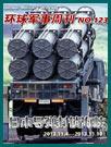 环球军事周刊第123期 日本导弹封锁海峡