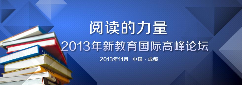 新教育 2013新教育论坛 国际高峰论坛 朱永新 阅读的力量