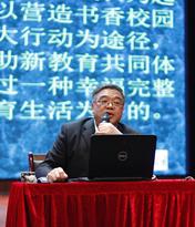 朱永新 阅读 新教育 万里路 读书 高峰论坛