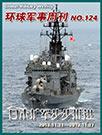 环球军事周刊第124期 日本扩军步步推进