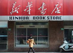 上海88岁新华书店暂停营业 或将转型咖啡吧[组图]