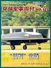 环球军事周刊第125期 利剑无人攻击机成功首飞