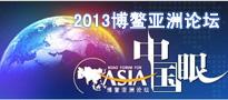 2013博鳌亚洲论坛