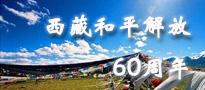 西藏和平解放60周年