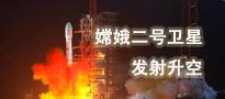 """""""嫦娥二号""""卫星发射升空"""