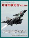 环球军事周刊第126期 中国周边局势风云涌动