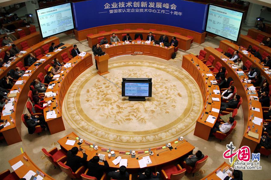 企业技术创新发展峰会在北京顺利召开[组图]