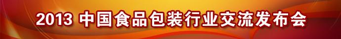 2013中国食品包装行业交流发布会会议通知
