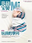 《我和宝贝》 杂志 妈妈圈 黄疸