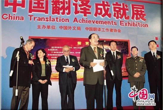 '中译外——中国走向世界之路'高层论坛举行