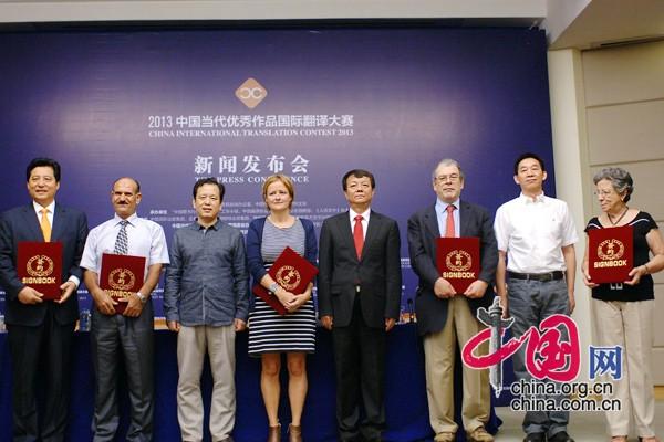 2013中国当代优秀作品国际翻译大赛