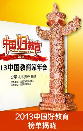 """2013年度""""中国好教育""""获奖榜单"""