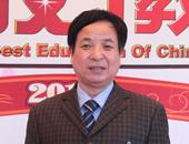 河南省南阳市第十二小学校长 鲁祖义