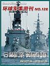 环球军事周刊第128期 日谋扩军 剑指中国