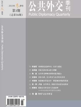 公共外交第16期