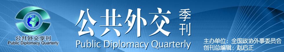 公共外交第十六期