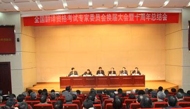 翻译考试十周年总结会在京召开