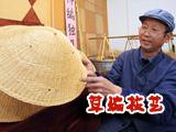 【圖片故事】非遺傳承人孫世安和草編技藝