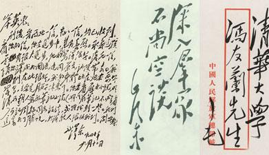 毛泽东罕见家书公开 建议毛岸英看明清笔记小说