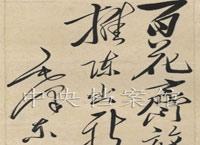 1951年:毛泽东为中国戏曲研究院成立的题词