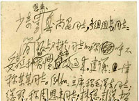 1959年8月3日:毛泽东致刘少奇等的信