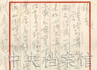8月4日:毛泽东致林克信