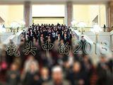 记者镜头中的2013年[策划]