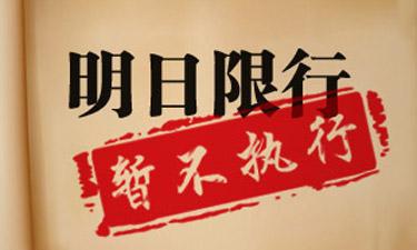 天津政策突袭缺乏对民意的尊重