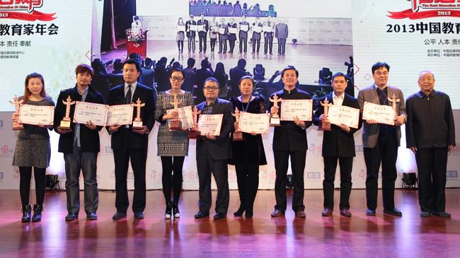 中國網2013年度中國教育傑出貢獻人物