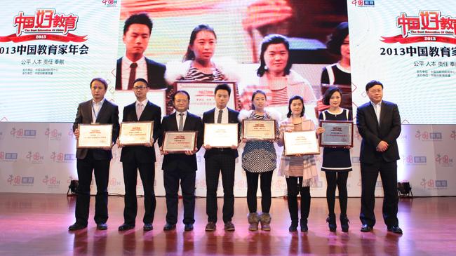 中國網2013年度中國教育新銳教育機構