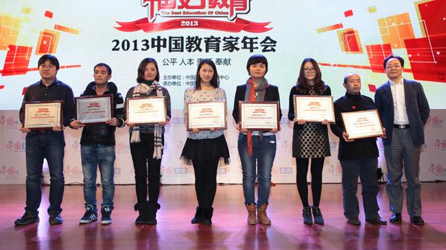 中國網2013年度最具品牌知名度外語機構