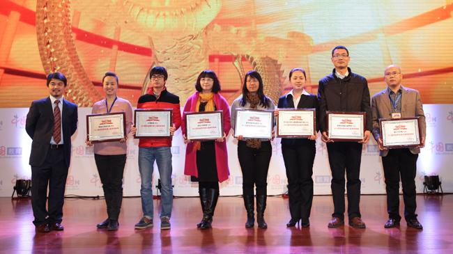 中國網2013年度最受家長信賴的兒童教育機構