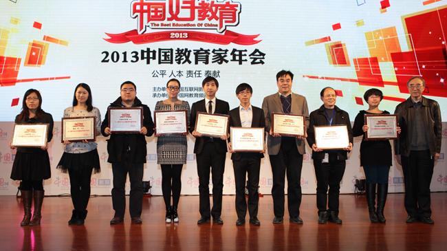 中國網2013年度最受家長信賴課外輔導機構