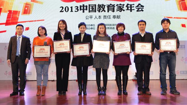 中國網2013年度最具品牌影響力網路教育機構