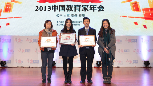 中國網2013年度最具品牌影響力IT教育機構